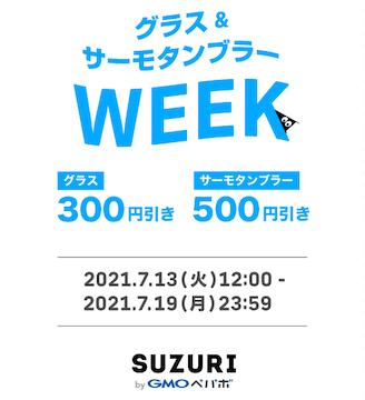 suzuriグッズセール期間限定発売