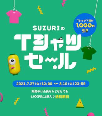 suzuriオリジナルTシャツグッズセール販売画像